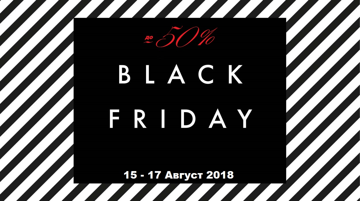 black friday до 50%